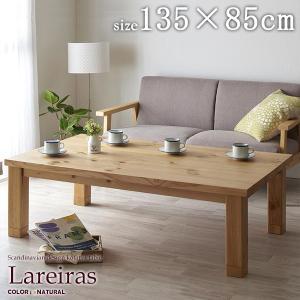 こたつテーブル lareiras ライレラス 長方形 135...
