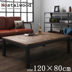 こたつテーブル nostalwood ノスタルウッド 長方形...
