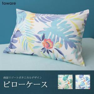 枕カバー 単品 toware/トワレ (43×63cm) 500024346