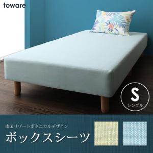 ボックスシーツ 単品 toware/トワレ (シングルサイズ) 500024347