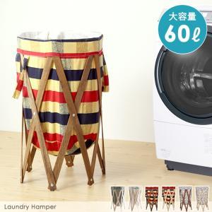 毎日のお洗濯物を入れるランドリーハンパー。天然木とファブリックの異素材の組み合わせがおしゃれなデザイ...