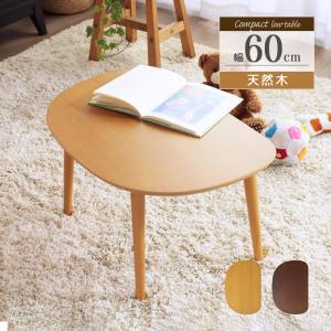 テーブル おしゃれ 折りたたみ 脚 パーツ  軽い 子供 アウトドア 高さ32 60 ローテーブル 北欧 木製 ローテーブル 60cm 送料無料 iw-3010の写真