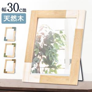 ナチュラルな雰囲気のミラーシリーズ・KACCO。木の質感を生かしたオイル塗装仕上げのため、お使いいた...