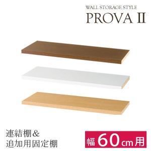 壁面収納 プローバ2 追加棚/連結棚 幅60cm用 PR2-600RIの写真