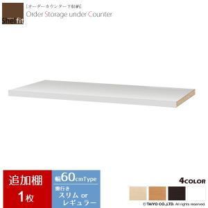 『日本製』 オーダーカウンター下収納 専用オプション追加棚 〔幅60cmタイプ/奥行スリムorレギュラー〕の写真