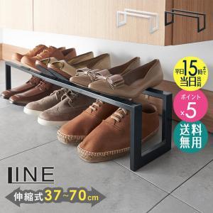 シューズラック シューズボックス スリム おしゃれ 薄型 省スペース 木製 安い 靴 伸縮 スチール 1段 LINE 3188 3189の写真