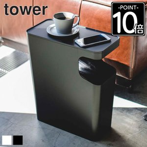 ソファやベッドで過ごしている時、近くに置いておきたいサイドテーブルとゴミ箱を一つにした便利なアイテム...
