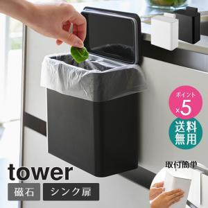 マグネットで簡単取り付け、調理中に出るゴミをそのまますぐに捨てられる簡易ゴミ箱。  (関連キーワード...
