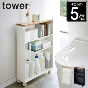 省スペースにおける高収納なトイレラックです。  (関連ワード) トイレ 収納ワゴン 収納ラック スリ...