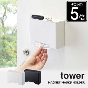 マスクケース マグネット 箱型 マグネットマスクホルダー タワー マスク 使い捨て 黒 ボックス型 箱 おしゃれ マスクホルダー tower 4358 4359の画像