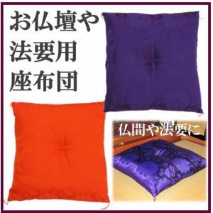 ■商品の特徴:高級感あふれる金襴座布団。法要等、仏間でのご使用に最適です。中綿は約1.8kg使用して...