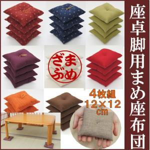 2020年1月新発売!座卓の脚や人形用に最適なまめ座布団4個組・約12cm角・和柄・無地等