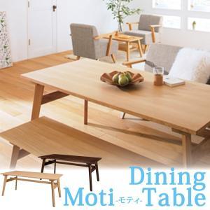 テーブル ダイニングテーブル 机 木製 ソファダイニング ダイニング 天然木 ブラウン ナチュラル 北欧 北欧風 スタイル おしゃれ モティ カフェ|interiorcafe
