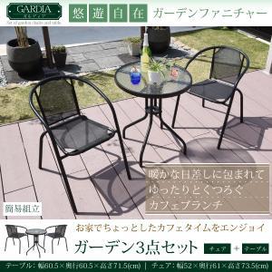 ガーデンテーブル&チェアー3点セット カフェ風 ガーデン テ...