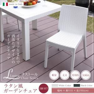 ガーデン チェアー 2脚 カフェ風 モダン 椅子 チェア バルコニー テラス 人工ラタン ラタン風 屋外 2脚セット ブラック グレー ホワイト スタッキングタイプ|interiorcafe