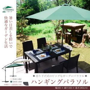 ガーデンパラソル ハンギングタイプ アウトドア用 スチール製|interiorcafe