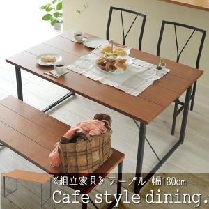 ダイニングテーブル テーブル ダイニング カフェ風幅130 カフェスタイルダイニング テーブル 幅130 おしゃれ シンプル  モーニング|interiorcafe
