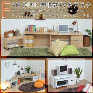 デスク PCデスク パソコンデスク ロータイプ テレビ台 TV台 FAN DESK 伸張式TV&デスク 伸縮可能 ワゴン コーナー interiorcafe