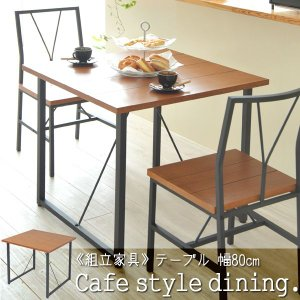 ダイニングテーブル テーブル ダイニング カフェ風幅80 カフェスタイルダイニング テーブル 幅80 おしゃれ シンプル 新生活 2人 モーニング|interiorcafe