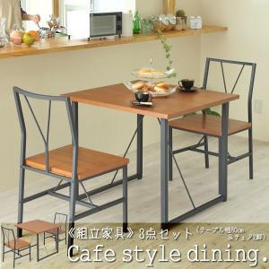 ダイニングテーブル 3点セット ダイニングテーブルセット カフェ カフェ風幅80 2人用 シンプル スチール 天然木 木製 モダン モーニング|interiorcafe