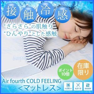 オーバレイマットレス リバーシブル4WAY 低反発 高反発 両用 夏冬兼用 洗える シングル 接触冷感 ウォッシャブル|interiorcafe