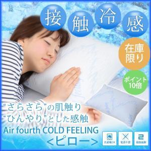 冷感まくら 洗える 接触冷感 夏用 ひんやり 冷感 冷却まくら マクラ 枕 クール寝具 ウォッシャブル 4WAY リバーシブル|interiorcafe