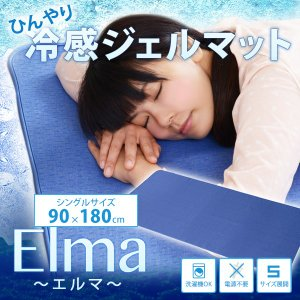 冷感 ジェルマット 90×180 冷却 マット ジェルパッド シングルサイズ ひんやり ベッドパッド クール寝具 冷感敷きパッド 冷却  5サイズ展開|interiorcafe