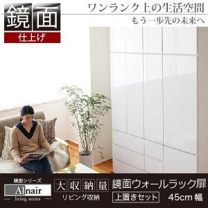 Alnair(アルナイル) 鏡面ウォールラック 扉 45cm幅 上置きセット 壁面収納 収納ラック リビング収納|interiorcafe