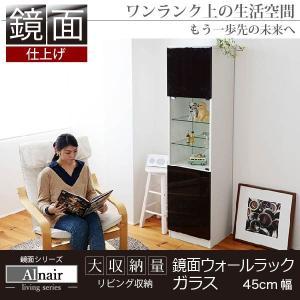 Alnair(アルナイル) 鏡面ウォールラック ガラス 45cm幅 壁面収納 収納ラック キャビネット コレクションラック|interiorcafe