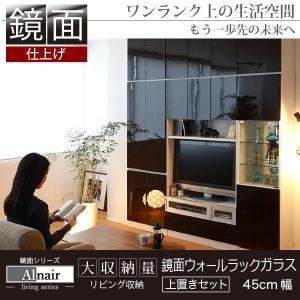 Alnair(アルナイル) 鏡面ウォールラック ガラス 45cm幅 上置きセット 壁面収納 収納ラック キャビネット コレクションラック|interiorcafe
