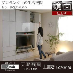 Alnair(アルナイル) 鏡面 上置き 120cm幅 突っ張り 上棚 つっぱり|interiorcafe
