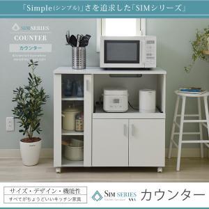 キッチンカウンター キッチンボード 90 幅 コンセント 付き レンジ台 キッチン収納 食器棚 カウンター 引き出し 付き キャスター付き シンプル キャビネットの写真