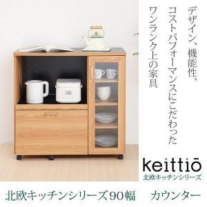 キッチンカウンター キッチン収納 幅90 おしゃれ レンジボード 大型レンジ対応 木製 レンジラック カップボード 食器棚 Keittio 北欧 キッチンシリーズの写真