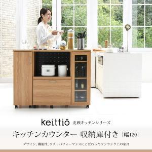 キッチンカウンター キッチンボード 120 コンセント付き レンジ台 キッチン収納 食器棚 カウンター キャビネット 付き キャスター付きの写真