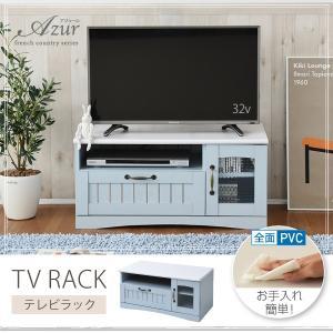 フレンチカントリー テレビ台 テレビボード コンパクト 幅80 奥行 40 テレビラック 32型 姫 フレンチ家具|interiorcafe