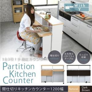 間仕切りキッチンカウンター 幅120 カウンター収納 キッチンボード キッチンカウンター アイランドカウンター  バタフライ テーブル|interiorcafe