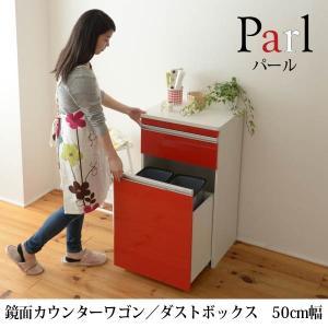 Parl(パール) 鏡面カウンターワゴン ダストボックス 50cm幅 キッチンカウンター ゴミ箱 キッチン収納の写真