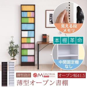 MEMORIA 棚板が1cmピッチで可動する 本棚 薄型 オープンラック 幅41.5|interiorcafe