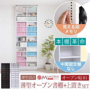 MEMORIA 棚板が1cmピッチで可動する 本棚 薄型 天井つっぱり オープンラック 幅81 上置きセット|interiorcafe