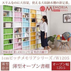 MEMORIA 棚板が1cmピッチで可動する 本棚 薄型 オープンラック 幅120.5|interiorcafe