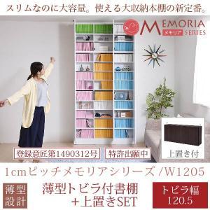 MEMORIA 棚板が1cmピッチで可動する 本棚 薄型 天井つっぱり 壁面収納 扉付き 幅120.5 上置きセット|interiorcafe