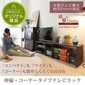 テレビ台 コーナー 伸縮 コンパクト 収納 おしゃれ テレビボード シンプル ローボード モダン テレビラック 木製の画像