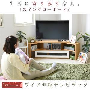 ワイド伸縮テレビラック テレビ台 ローボード コーナーテレビ台 TVボード TV台|interiorcafe