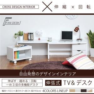 FAN DESK 伸張式TV&デスク デスク 机 つくえ パソコンデスク PCデスク ファンデスク コーナーデスク interiorcafe