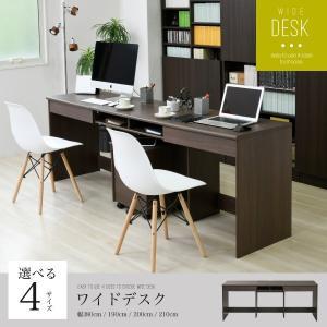 デスク ワイドデスク オフィスデスク 同価格で選べる4サイズ 180 190 200 210 cm 奥行 50 ワークデスク 木製 パソコンデスク システムデスク オフィス家具|interiorcafe