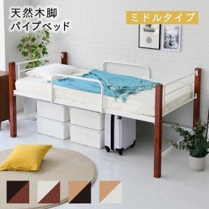 北欧風 ベッド 木製 パイプ ロータイプ 天然木 シングル おしゃれ シンプル 北欧  収納 ベッド下 天然木ミドルベッド ひとり暮ら|interiorcafe