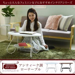 ヨーロッパ風 ロートアイアン 家具 楕円 センターテーブル 幅65cm アイアン 脚 アンティーク風 ソファテーブル ローテーブル サイドテーブル|interiorcafe