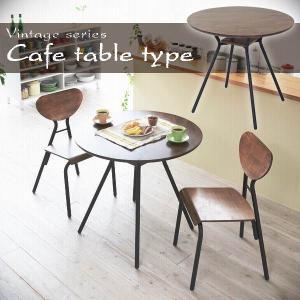 ダイニングテーブル カフェ風 おしゃれ ビンテージ カフェテーブル ブラウン ブラック ウッド×スチール 木製 スチール レトロ 可愛い 2人|interiorcafe
