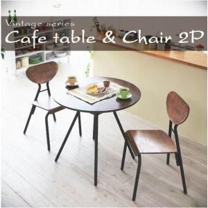 ダイニングテーブル 3点セット ビンテージ 2人用 カフェ風 カップル 円卓 スチール 天然木 ラバーウッド カフェテーブルチェアセット モーニング|interiorcafe