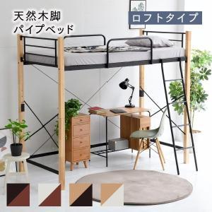 ロフトベッド 木製 パイプベッド 高さ調節可能 ミドルベッド...